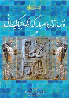 دانلود کتاب پسانداز و سرمایهگذاری به سبک ایرانی