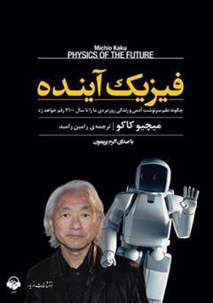 دانلود کتاب صوتی فیزیک آینده