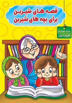 دانلود کتاب قصههای شیرین برای بچههای شیرین: ویژه متولدین فروردین
