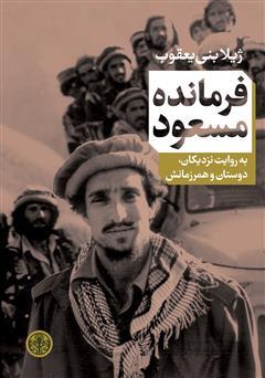دانلود کتاب فرمانده مسعود: به روایت نزدیکان، دوستان و همرزمانش