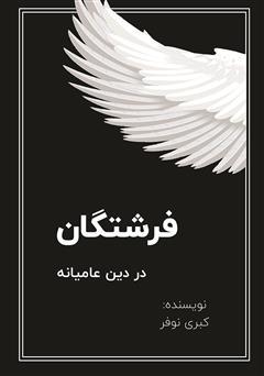 دانلود کتاب فرشتگان در دین عامیانه