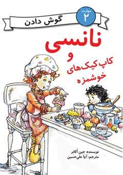 دانلود کتاب نانسی و کاپ کیک های خوشمزه (مهارت 2 - گوش دادن)