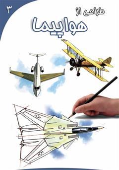دانلود کتاب طراحی از هواپیما