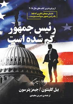 دانلود کتاب رئیس جمهور گم شده است