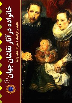 دانلود کتاب خانواده در آثار نقاشان جهان (۱)