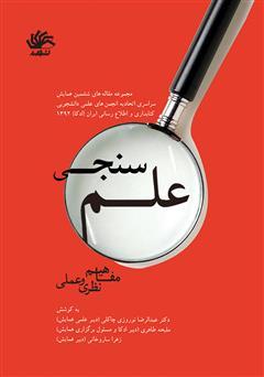 دانلود کتاب علمسنجی: مفاهیم نظری و عملی