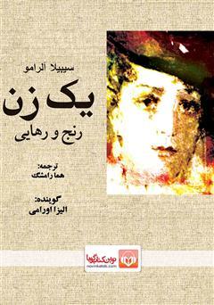 دانلود کتاب صوتی یک زن
