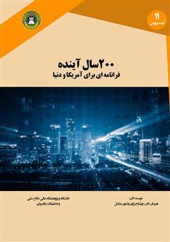 دانلود کتاب 200 سال آینده: سناریویی برای آمریکا و جهان