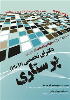 دانلود کتاب مجموعه سوالات طبقهبندی شده آزمون دوره دکترای تخصصی (ph.D) پرستاری