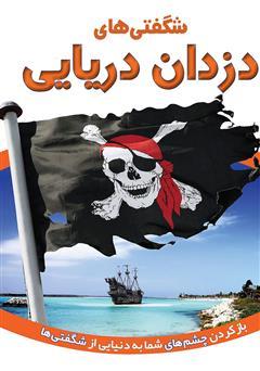 دانلود کتاب شگفتیهای دزدان دریایی