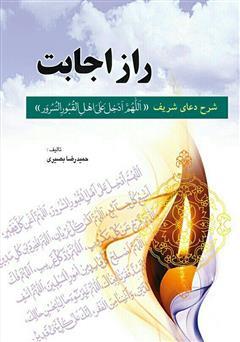 دانلود کتاب راز اجابت: شرح دعای شریف اللهم ادخل علی اهل القبور السرور