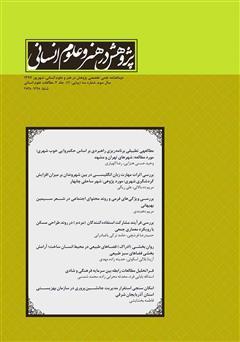 دانلود نشریه علمی - تخصصی پژوهش در هنر و علوم انسانی - شماره 11 (جلد دوم)