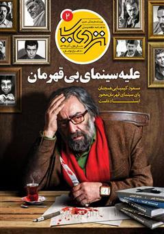 دانلود ماهنامه فرهنگی هنری نزدیک - شماره 2