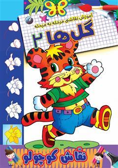دانلود کتاب آموزش نقاشی مرحله به مرحله: گلها 2