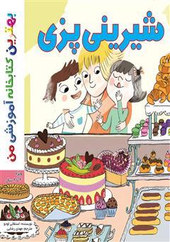 دانلود کتاب شیرینی پزی