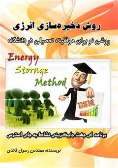 روشی نو برای موفقیت تحصیلی در دانشگاه