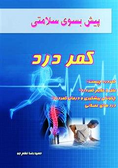 دانلود کتاب پیش بسوی سلامتی: کمر درد