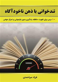 دانلود کتاب تندخوانی با ذهن ناخودآگاه: 10 درس کاربردی برای تندخوانی، تمرکز حواس و تقویت حافظه