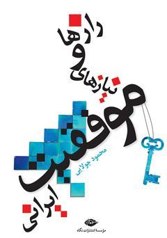 دانلود کتاب رازها و نیازهای موفقیت ایرانی