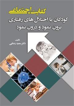 دانلود کتاب کفایت اجتماعی: کودکان با اختلال های رفتاری برون نمود و درون نمود