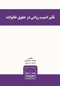 دانلود کتاب تاثیر امنیت روانی در حقوق خانواده