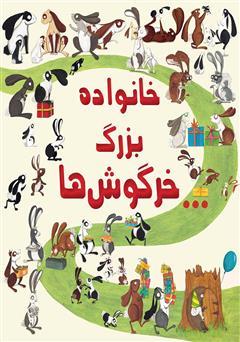 دانلود کتاب خانوادهی بزرگ خرگوشها