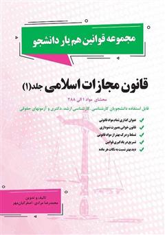 دانلود کتاب قانون مجازات اسلامی - جلد 1