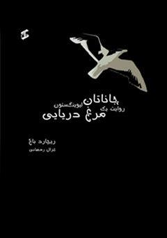 کتاب جاناتان لیوینگستون روایت یک مرغ دریایی