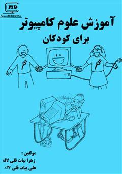 دانلود کتاب آموزش علوم کامپیوتر برای کودکان