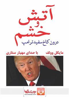 دانلود کتاب صوتی آتش و خشم، درون کاخ سفید ترامپ