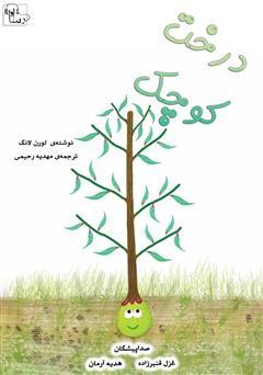 دانلود کتاب صوتی درخت کوچک