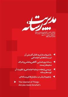 دانلود ماهنامه مدیریت رسانه - شماره 33