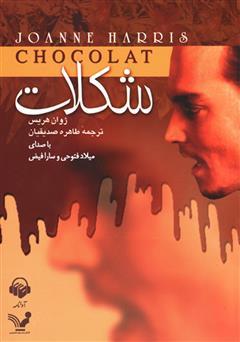 دانلود کتاب صوتی شکلات