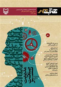 دانلود فصلنامه تحلیلی پژوهشی کتاب مهر - شماره 16