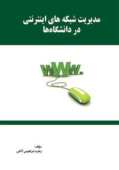 دانلود کتاب مدیریت شبکههای اینترنتی در دانشگاهها