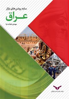 دانلود کتاب سایه روشنهای بازار عراق