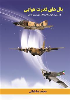 دانلود کتاب بالهای قدرت هوایی (شرحی بر هواپیماها و بالگردهای نیروی هوایی)