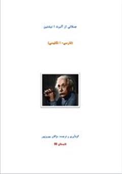 دانلود کتاب جملاتی از آلبرت انیشتین