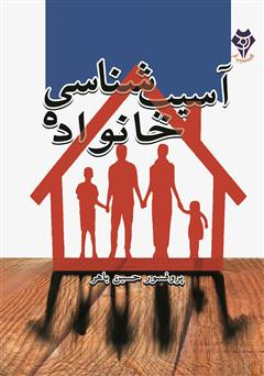 دانلود کتاب آسیبشناسی خانواده