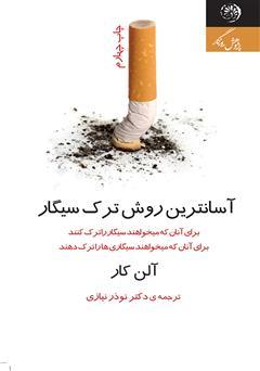 دانلود کتاب آسانترین روش ترک سیگار