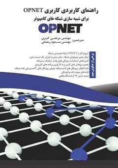 دانلود کتاب راهنمای کاربردی کاربری Opnet برای شبکههای شبیهسازی کامپیوتر