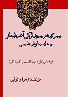 دانلود کتاب گروه اسمی در زبان ترکی آذربایجانی (بر اساس نظریه مینیمالیست)