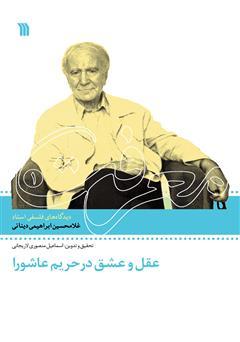دانلود کتاب عقل و عشق در حریم عاشورا: دیدگاههای فلسفی استاد غلامحسین ابراهیمی دینانی