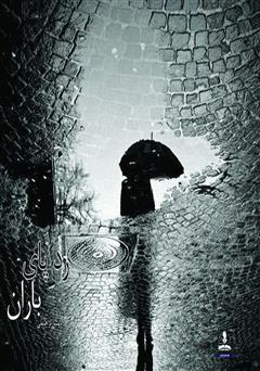 دانلود کتاب رد پای باران