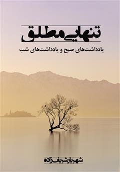 دانلود کتاب تنهایی مطلق