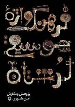دانلود کتاب فرهنگ واژه موسیقی لرستان: سازشناسی، مقام، رقص، ترانه