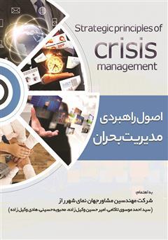 دانلود کتاب اصول راهبردی مدیریت بحران