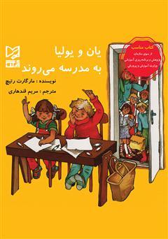 دانلود کتاب یان و یولیا به مدرسه میروند
