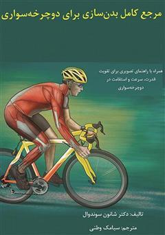دانلود کتاب مرجع کامل بدنسازی برای دوچرخه سواری