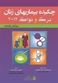 دانلود کتاب چکیده بیماریهای زنان برک و نواک 2012